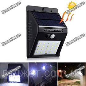 Светильник на солнечной батарее с датчиком движения на 20 LED ламп