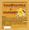 ОЧИСТИТЕЛЬНЫЙ ПРОТИВОПАРАЗИТАРНЫЙ СБОР 2 В 1 ТРОЙЧАТКА + СОРБЕНТ 70 грамм