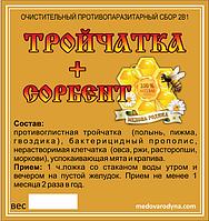 ОЧИСТИТЕЛЬНЫЙ ПРОТИВОПАРАЗИТАРНЫЙ СБОР 2 В 1  70 грамм, фото 1