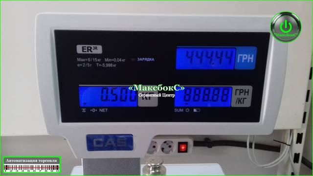 Весы торговые c подключением 6 кг, 15 кг, 30 кг ER JR CBU RS CAS