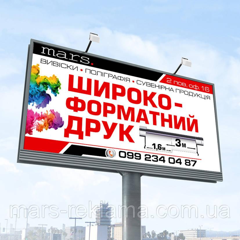 Печать бордов 6х3м (билборды), эконом