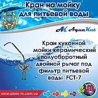 Кран на мойку для питьевой воды керамический полуоборотный двойной рычаг FCT-7