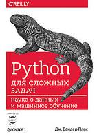 Python для сложных задач: наука о данных и машинное обучение. Плас вандер Дж.