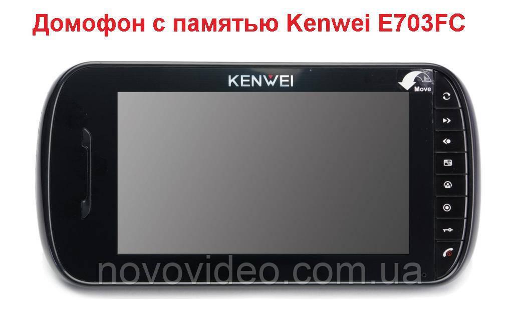 Домофонный монитор Kenwei E-703FC W80 сенсорный с  памятью 80 кадров