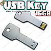 """Флешка в форме ключа - """"USB Key"""" - на 16 Gb!"""