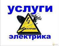 Электрик Полтава