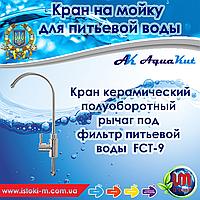 Кран на мойку для питьевой воды керамический полуоборотный рычаг «мини -хайтек» FCT-9