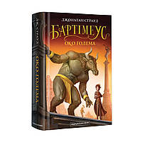 Книга Бартімеус. Око Голема книга 2 Джонатан Страуд