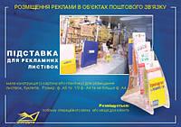 Реклама в отделениях Укрпочты.