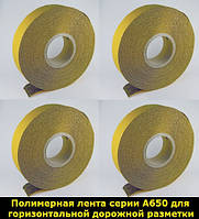 Лента полимерная серии А650 для горизонтальной дорожной разметки