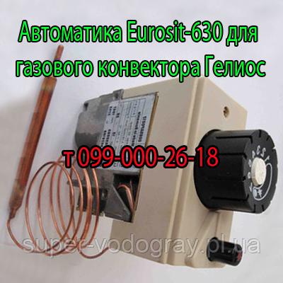 Автоматика Eurosit-630 для газового конвектора Гелиос