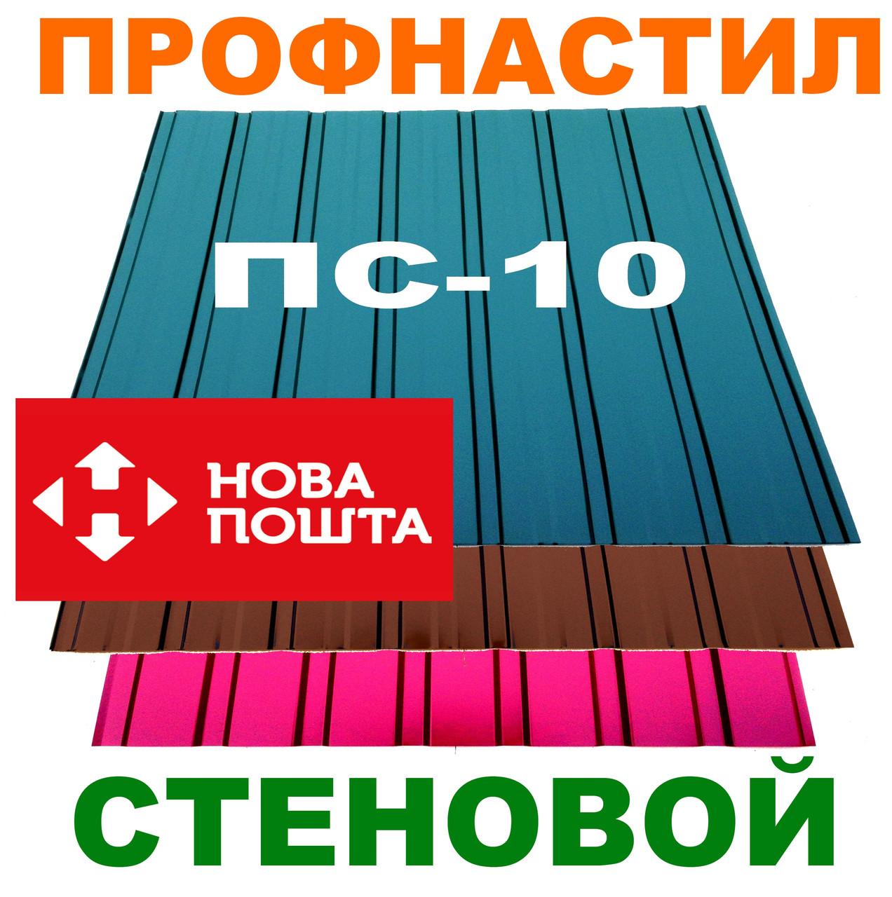 Профнастил для забора ПС-10,  0,25мм  высота от 1,5 до 2 метров, цвета различные