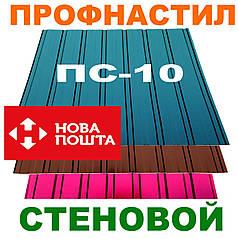 Профнастил для забору ПС-10, 0,25 мм висота від 1,5 до 2 метрів, кольору різні