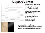 """Гостинная Маркус (глянцевые фасады) фабрики """"Сокме"""", фото 2"""