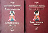 Аскетические опыты в 2х. тт. Святитель Игнатий Брянчанинов., фото 1
