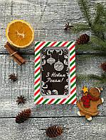 Шоколана новорічна листівка З Новим роком