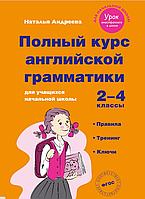 Полный курс английской грамматики для учащихся начальной школы. 2-4 класс