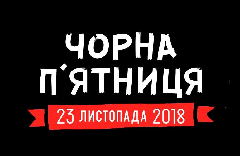 Черная пятниця - 23.11.2018