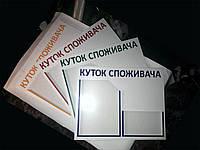 Уголок потребителя 2 кармана