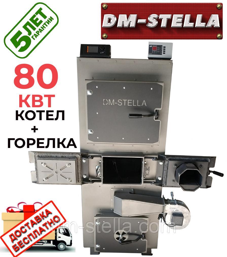 Пеллетный котел 80 кВт DM-STELLA