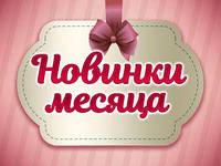 Новинки НОЯБРЯ 2018! Товары для кормления и детской.