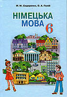 Німецька мова, 6 клас. Сидоренко М.М., Палій О.А.