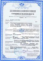 Сертификация кабеля звязи оптического, кабеля волоконно-оптического негорючего