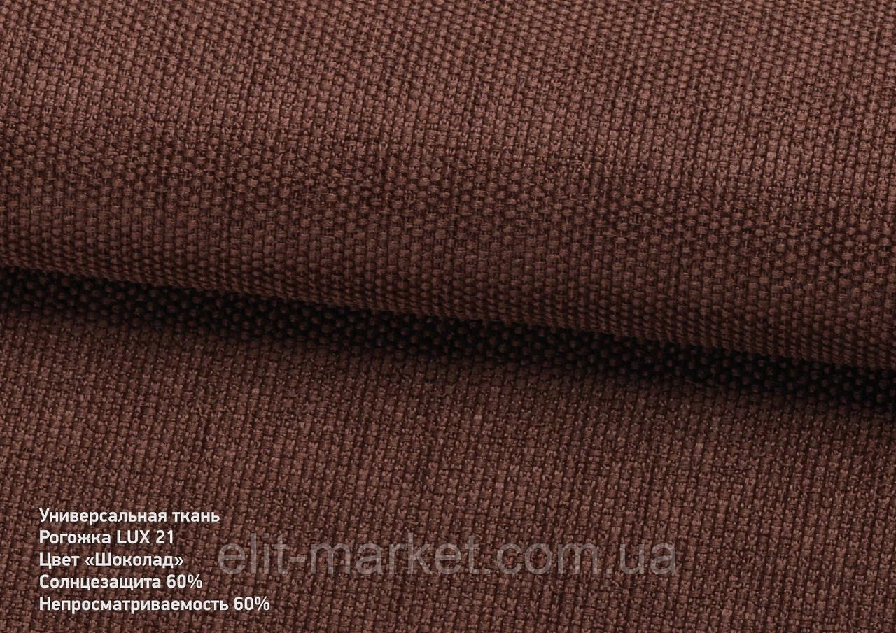 Римская штора рогожка шоколадная