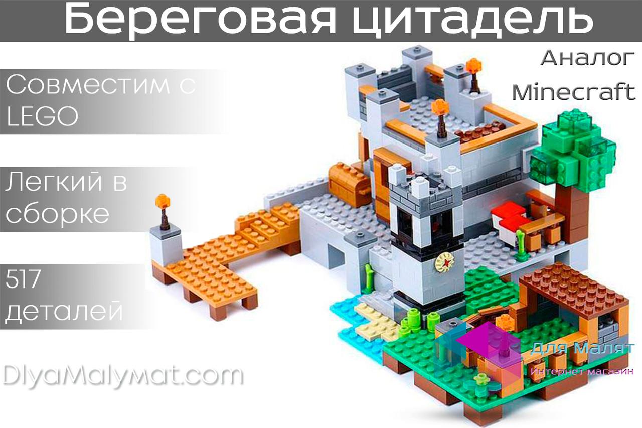 """Конструктор лего майнкрафт Аналог Lego Minecraft Lele 33191 """"Береговая цитадель"""" 517 дет"""