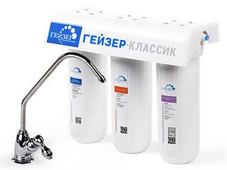 Фильтр Гейзер-Классик для сверхжесткой воды (ИВС)