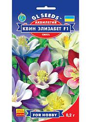 Аквилегия Квин Элизабет - 0.2г - Семена цветов
