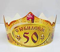 """Праздничная бумажная корона """"С юбилеем 50 лет"""""""