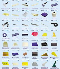 Выгонки, ракеля, инструмент для поклейки плёнки
