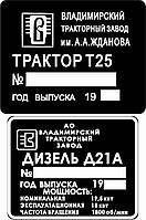 Шильд на трактор Т25 (Дублирующая табличка)