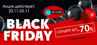 Black Friday на BiBiMir