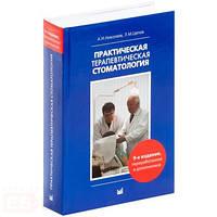 Николаев А.И., Цепов Л.М. Практическая терапевтическая стоматология (9-е издание)