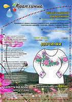 ФК-017 Схема вышивки рубашки для девочки. Краплинка. Водорастворимый флизелин с рисунком