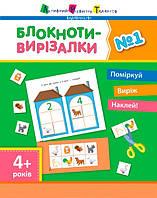 Блокноти-вирізалки АРТ №1 (у)(23)