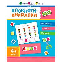 Блокноти-вирізалки АРТ №3 (у)(23)