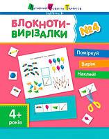 Блокноти-вирізалки АРТ №4 (у)(23)