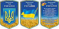 Стенди пластикові Державні символи України.