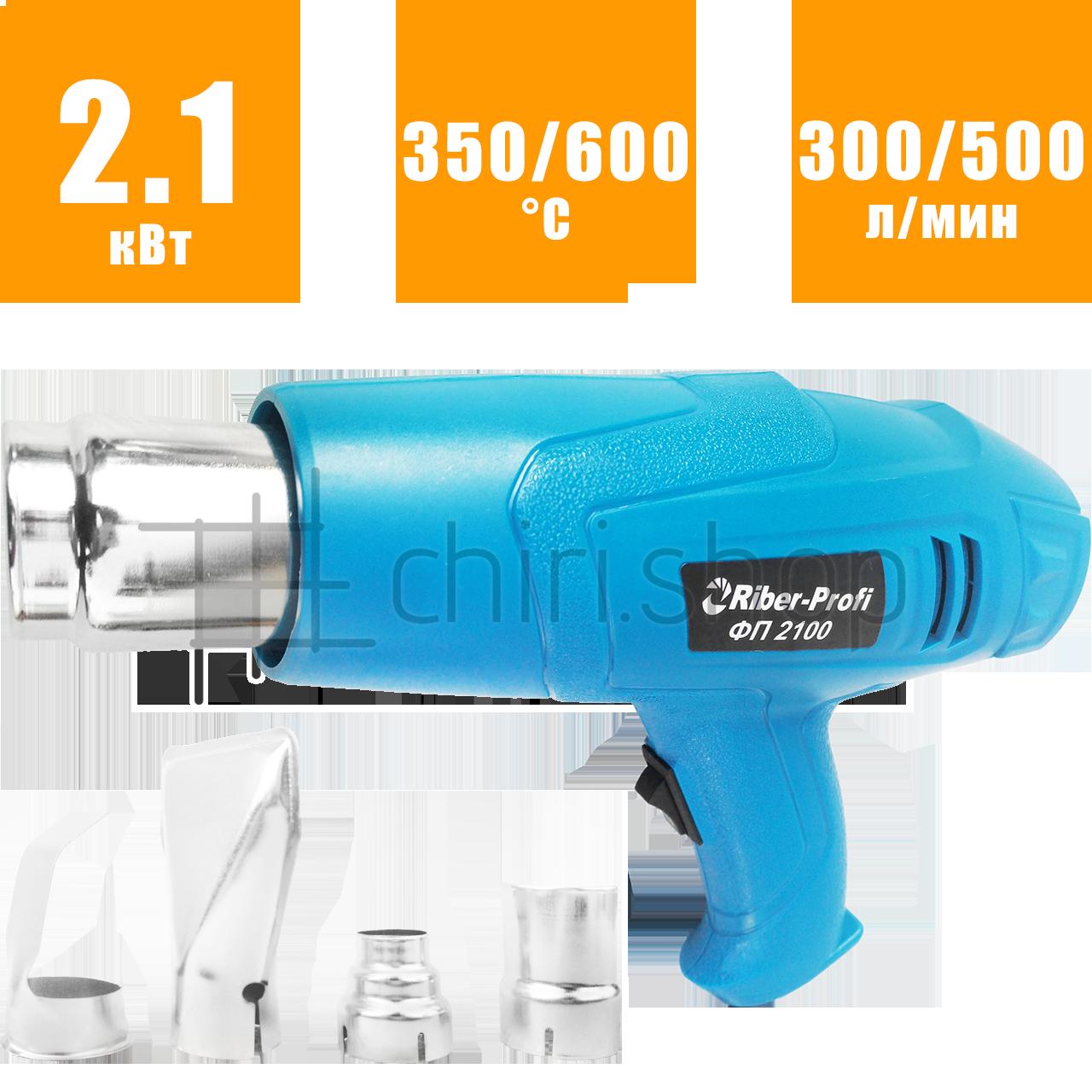 Фен технический 350 / 600 °C, 300 / 500 л/мин Riber ФП 2100, промышленный термофен строительный монтажный