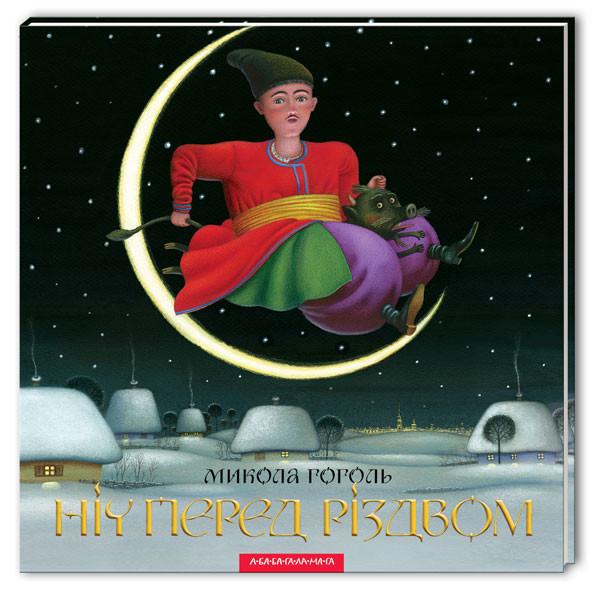 Книга Ніч перед Різдвом