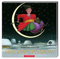 Книга Ніч перед Різдвом, фото 1