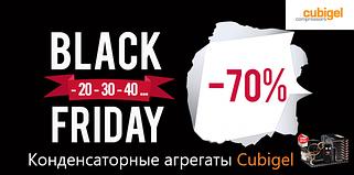 Акция! BlackFriday на Конденсаторные агрегаты Cubigel (скидки до 50%!)