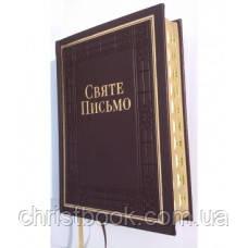 СВЯТЕ ПИСЬМО Тверда обкладинка зі штучної італійської шкіри. Золотий обріз книги та індекси пошуку книг. № 7