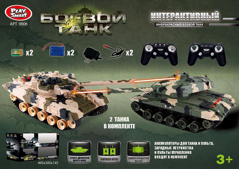 Танковый бой 9806 интерактивный с двумя танками в комплекте