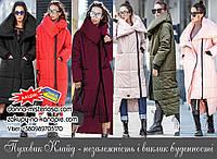 Зимовий пуховик-плащ-ковдра КЛАЙД 6 кольорів