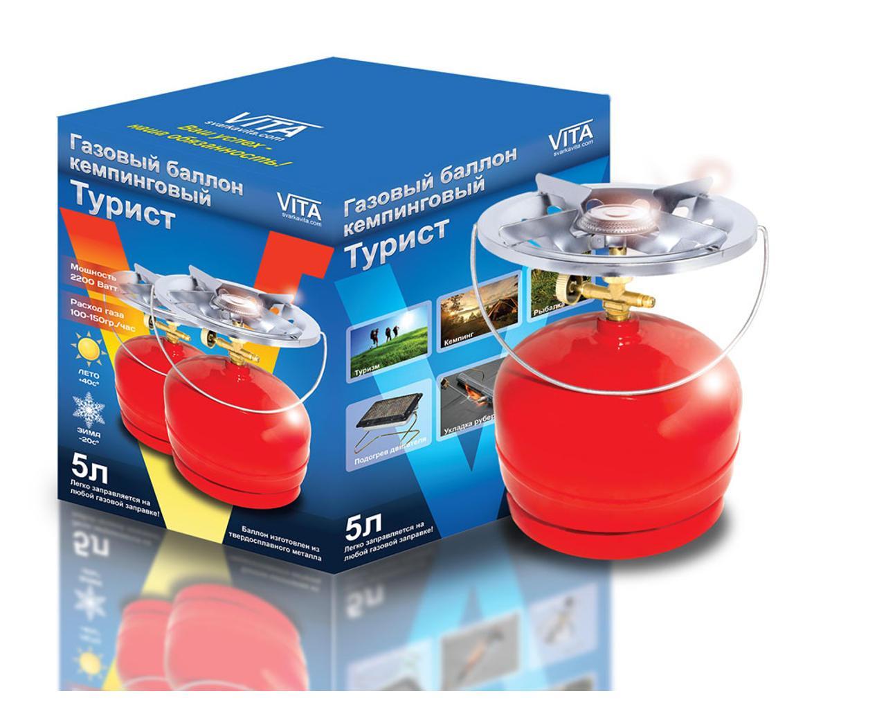 Газовий балон   Газовый баллон кемпинговый VITA Турист 5 л