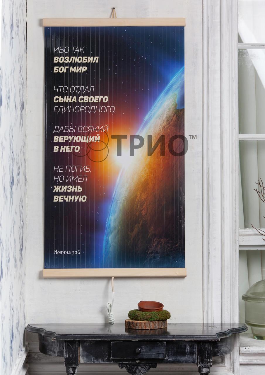 Инфракрасный обогреватель настенный  картина  ( Земля ) ТРИО
